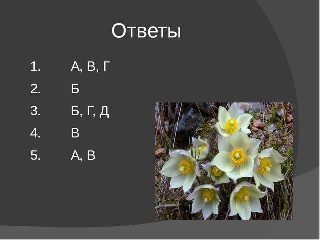 Ответы 1. А, В, Г 2. Б 3. Б, Г, Д 4. В 5. А, В