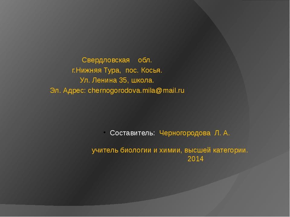 Составитель: Черногородова Л. А. учитель биологии и химии, высшей категории....