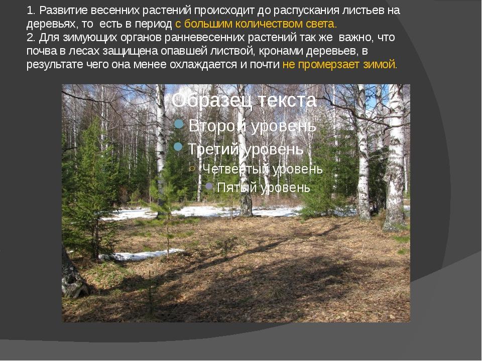 1. Развитие весенних растений происходит до распускания листьев на деревьях,...