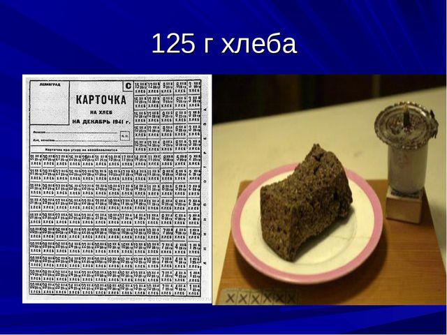 125 г хлеба