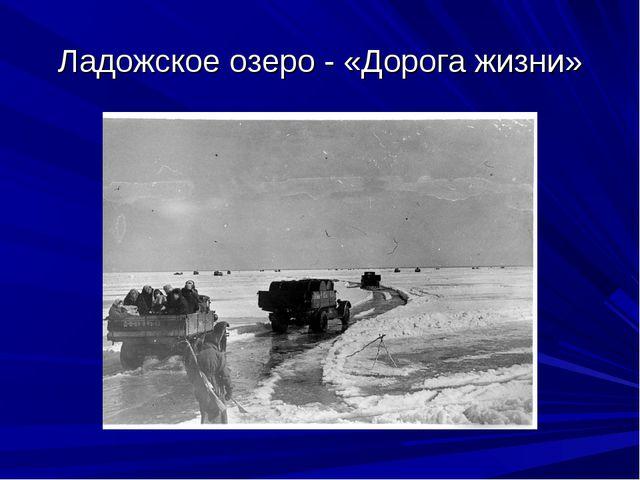 Ладожское озеро - «Дорога жизни»