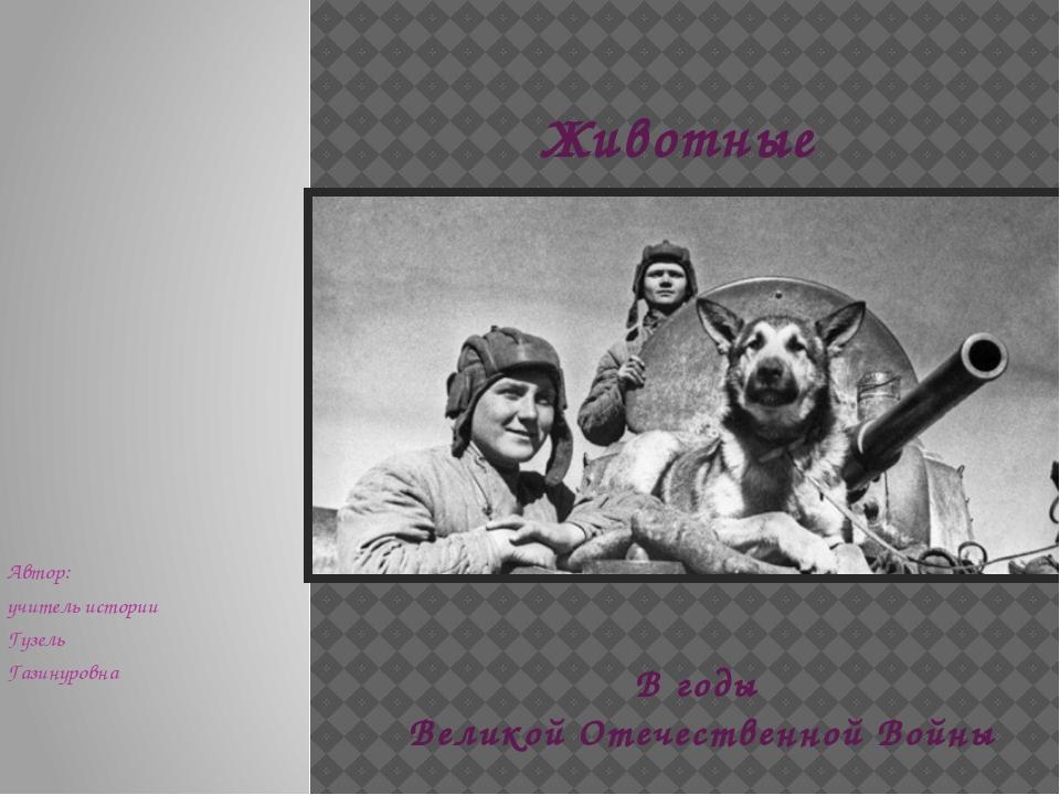 Животные Автор: учитель истории Гузель Газинуровна В годы Великой Отечественн...