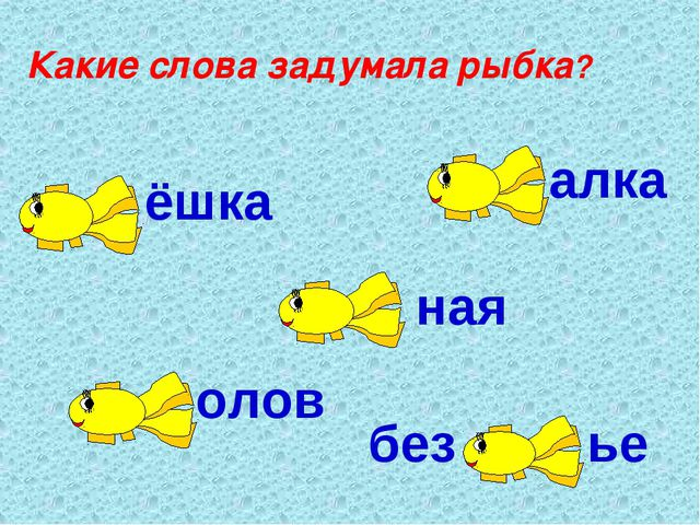 Какие слова задумала рыбка?