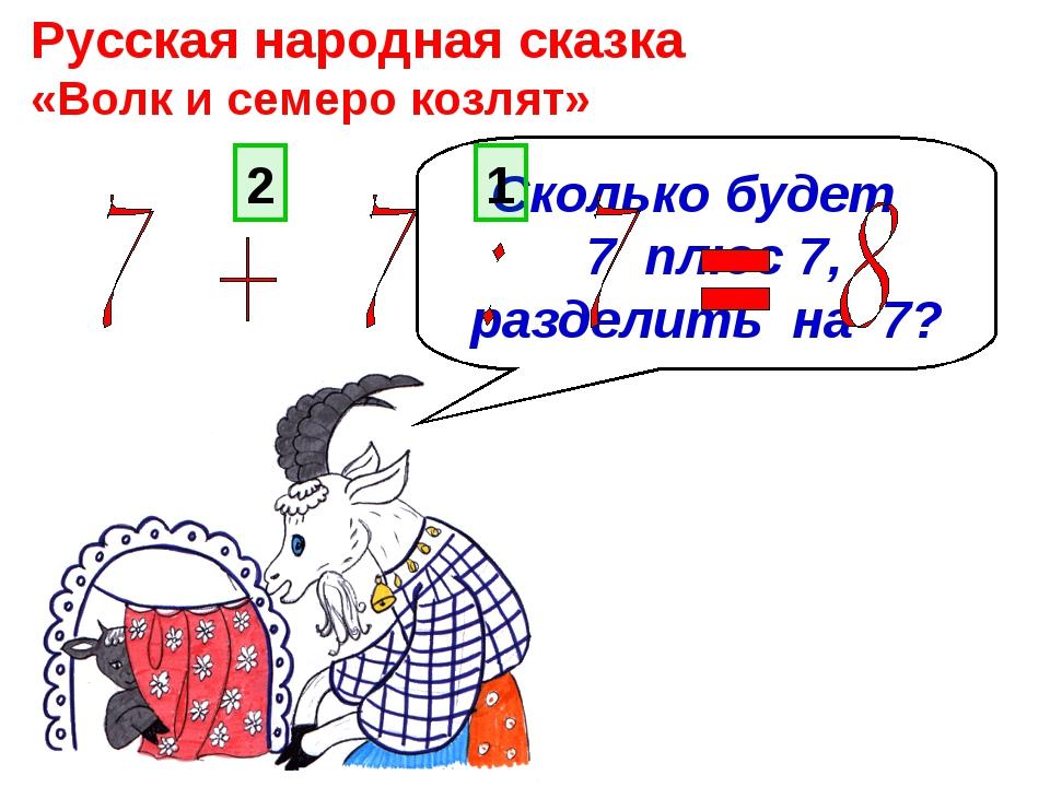 Русская народная сказка «Волк и семеро козлят» Сколько будет 7 плюс 7, раздел...