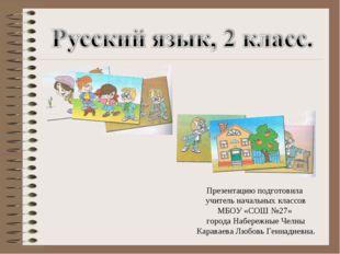Презентацию подготовила учитель начальных классов МБОУ «СОШ №27» города Набер