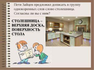 Петя Зайцев предложил дописать в группу однокоренных слов слово столешница. С