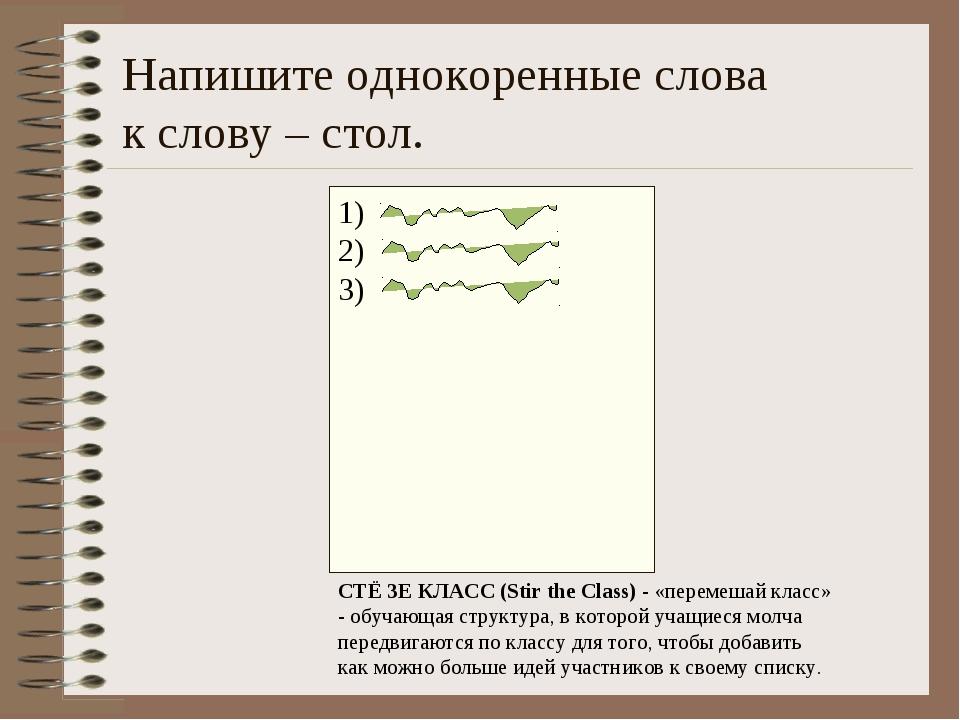 Напишите однокоренные слова к слову – стол. 1) 2) 3) СТЁ ЗЕ КЛАСС (Stir the C...