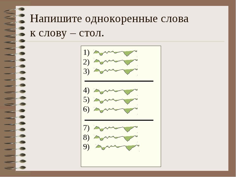 Напишите однокоренные слова к слову – стол. 1) 2) 3) 4) 5) 6) 7) 8) 9)