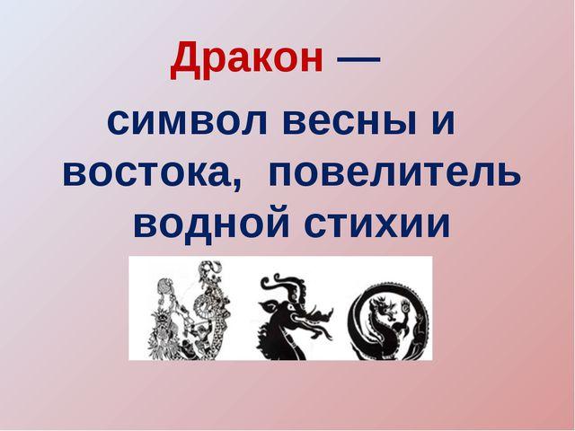 Дракон — символ весны и востока, повелитель водной стихии