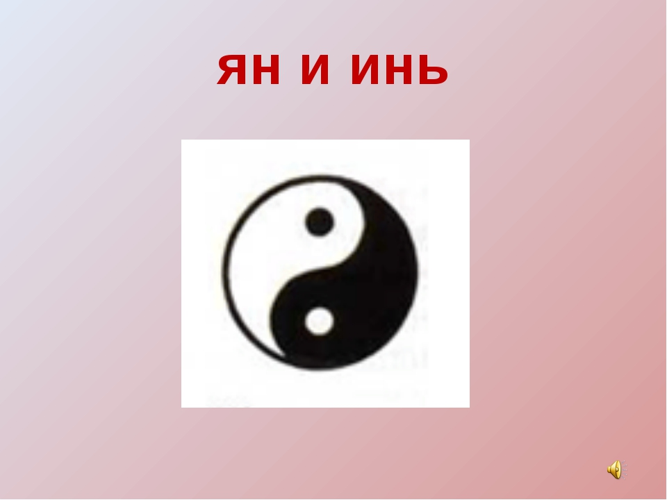 ян и инь