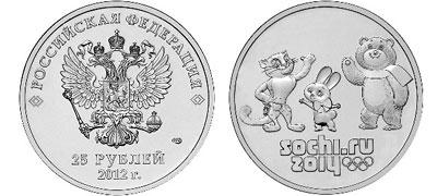 C:\Users\Влад\Desktop\olimpijskie-monety-25-rublej-sochi-2014-2.jpg