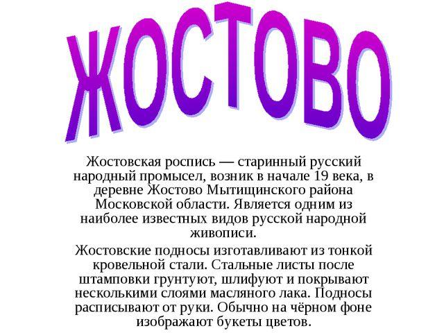 Жостовская роспись — старинный русский народный промысел, возник в начале 19...
