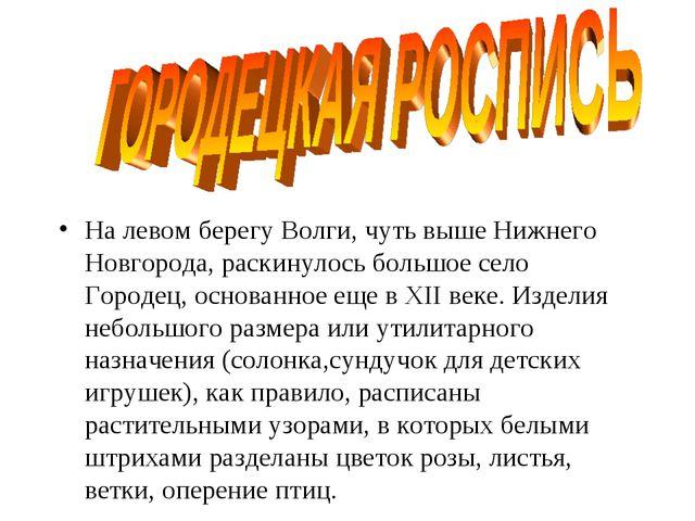 На левом берегу Волги, чуть выше Нижнего Новгорода, раскинулось большое село...