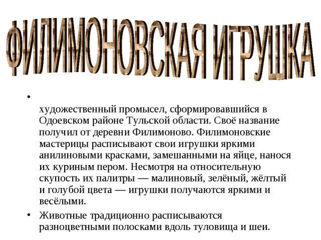 Филимо́новская игру́шка — русский художественный промысел, сформировавшийся в...
