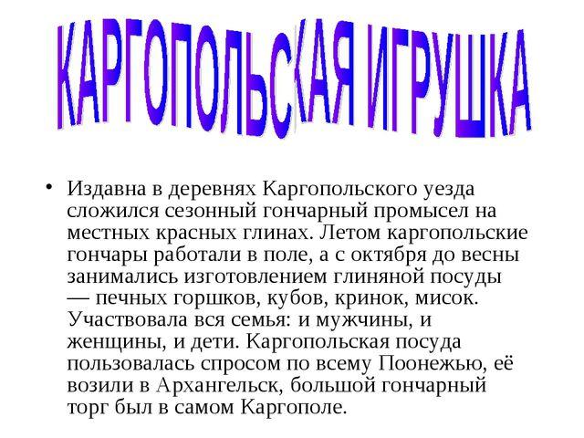 Издавна в деревнях Каргопольского уезда сложился сезонный гончарный промысел...