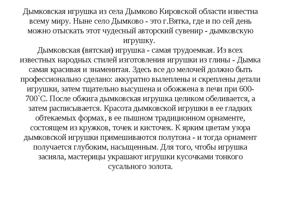 Дымковская игрушка из села Дымково Кировской области известна всему миру. Нын...