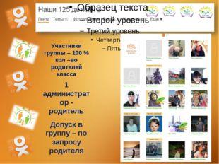 Участники группы – 100 % кол –во родителей класса 1 администратор - родитель