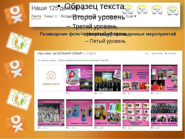 Размещение фото –презентаций проведенных мероприятий