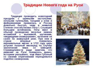 Традиции Нового года на Руси Традиция проводить новогодний праздник с шумными