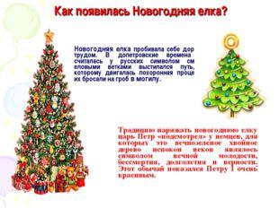 Традицию наряжать новогоднюю елку царь Петр «подсмотрел» у немцев, для котор