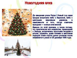Новогодняя елка До введения указа Петра I Новый год наши предки встречали либ
