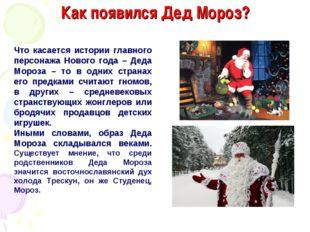 Как появился Дед Мороз? Что касается истории главного персонажа Нового года –