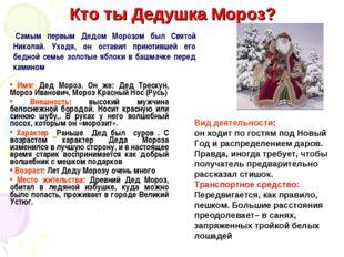 Кто ты Дедушка Мороз? Самым первым Дедом Морозом был Святой Николай. Уходя, о