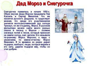 Дед Мороз и Снегурочка Снегурочка появилась в начале 1950-х. Образ внучки Дед