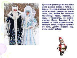 В русском фольклоре можно найти много разных сказок и легенд о Морозе – хозя