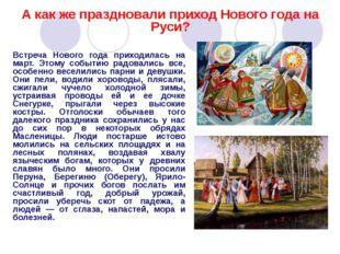 А как же праздновали приход Нового года на Руси? Встреча Нового года приходил