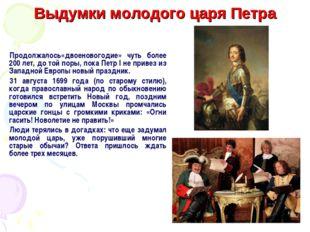Выдумки молодого царя Петра Продолжалось«двоеновогодие» чуть более 200 лет, д