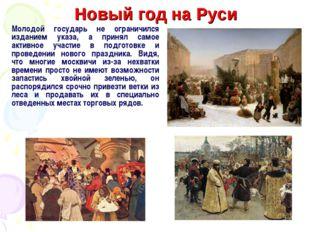 Новый год на Руси Молодой государь не ограничился изданием указа, а принял са