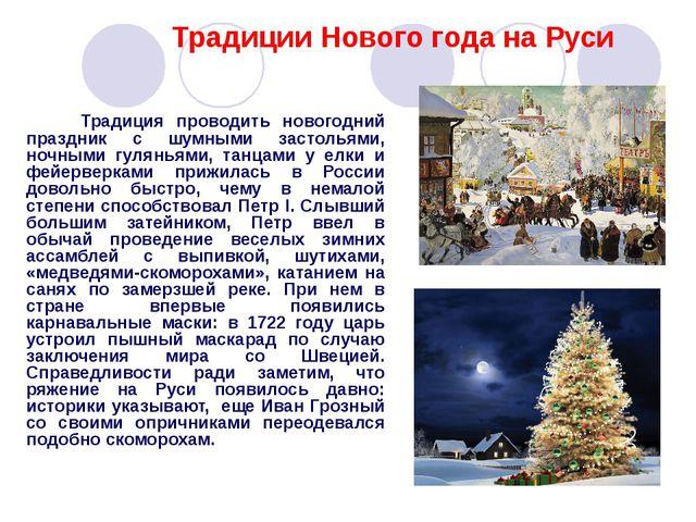 Традиции Нового года на Руси Традиция проводить новогодний праздник с шумными...