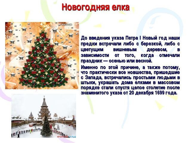 Новогодняя елка До введения указа Петра I Новый год наши предки встречали либ...