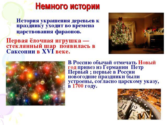 Немного истории История украшения деревьев к празднику уходит во времена царс...