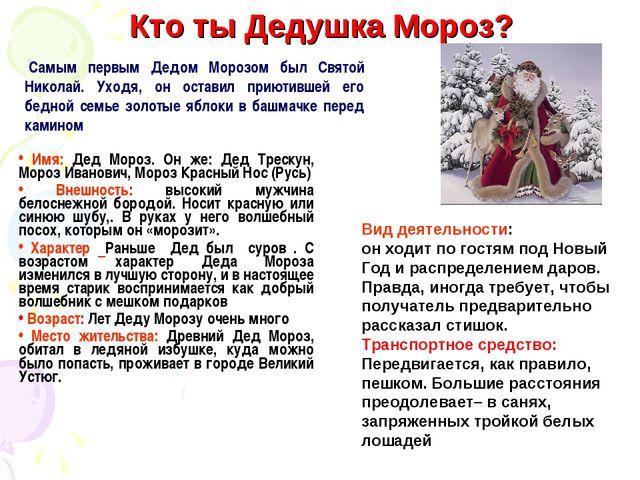 Кто ты Дедушка Мороз? Самым первым Дедом Морозом был Святой Николай. Уходя, о...