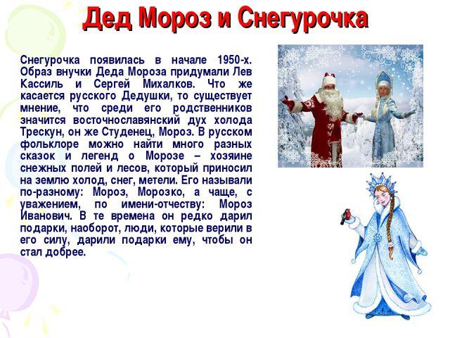 Дед Мороз и Снегурочка Снегурочка появилась в начале 1950-х. Образ внучки Дед...