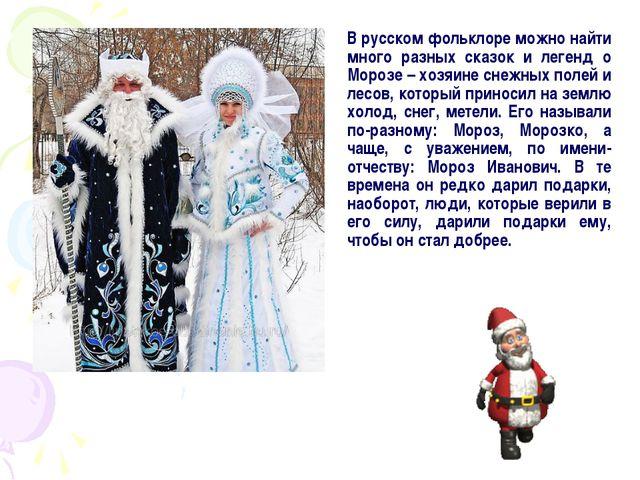В русском фольклоре можно найти много разных сказок и легенд о Морозе – хозя...