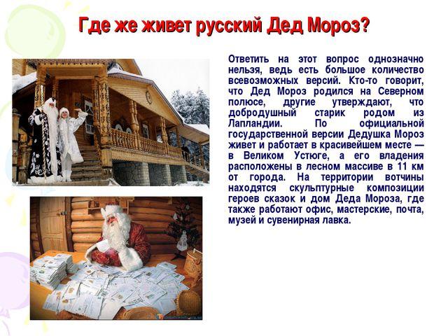 Где же живет русский Дед Мороз? Ответить на этот вопрос однозначно нельзя, ве...