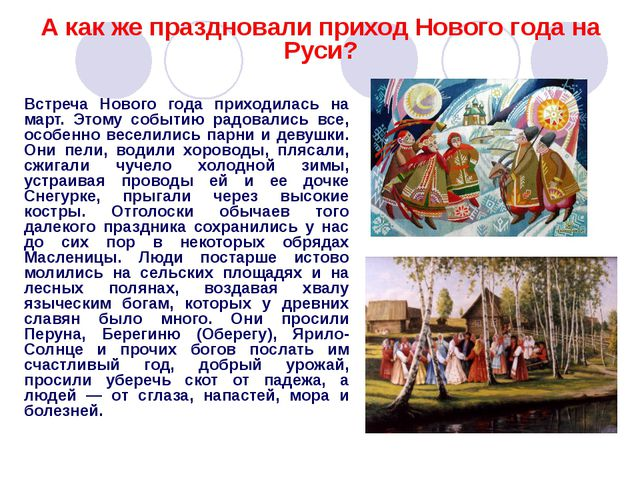 А как же праздновали приход Нового года на Руси? Встреча Нового года приходил...