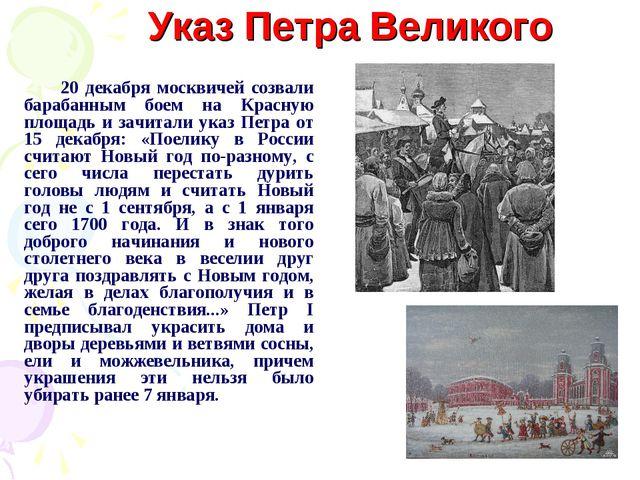 Указ Петра Великого 20 декабря москвичей созвали барабанным боем на Красную п...