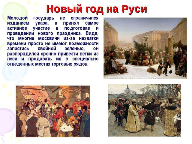 Новый год на Руси Молодой государь не ограничился изданием указа, а принял са...