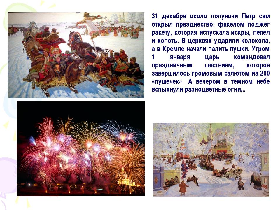 31 декабря около полуночи Петр сам открыл празднество: факелом поджег ракету,...