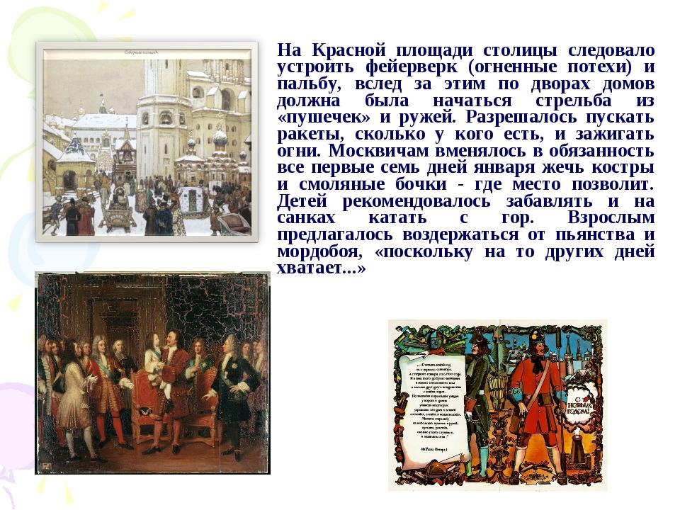 На Красной площади столицы следовало устроить фейерверк (огненные потехи) и п...