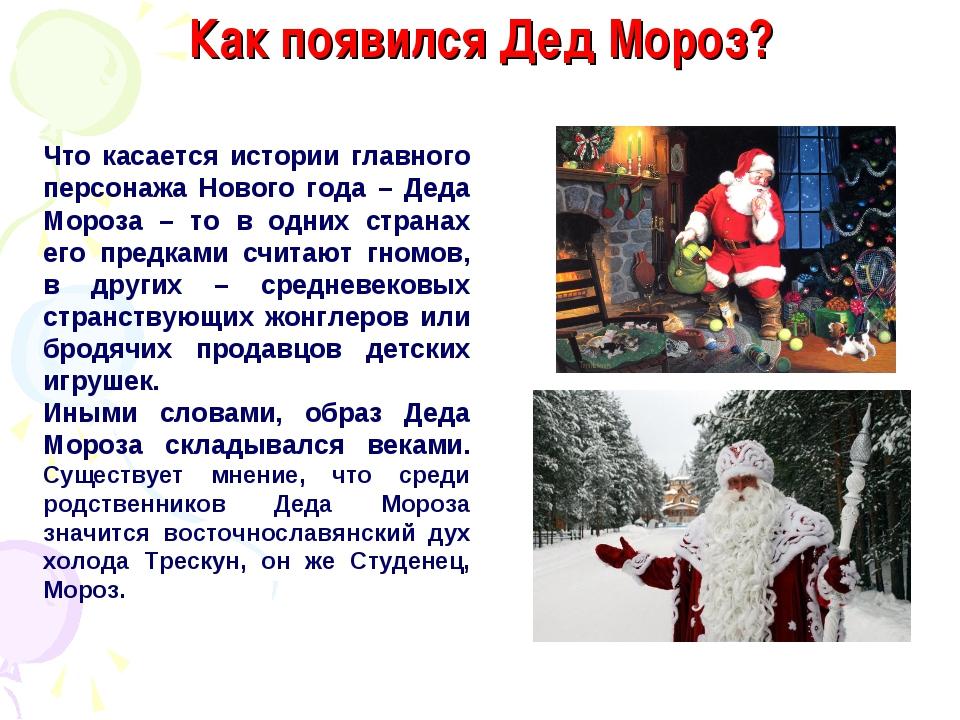 Как появился Дед Мороз? Что касается истории главного персонажа Нового года –...