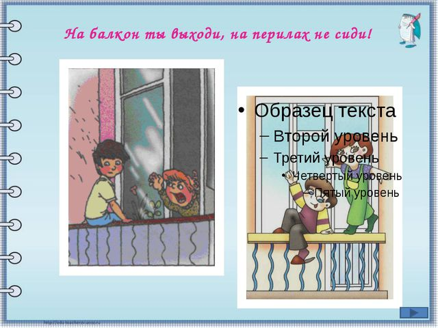 На балкон ты выходи, на перилах не сиди!