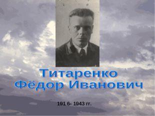 191 6- 1943 гг.