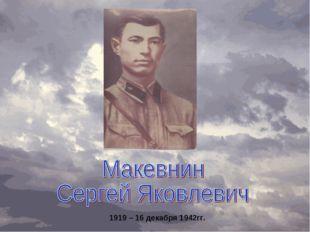 1919 – 16 декабря 1942гг.
