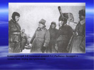 Командующий 3-й танковой армией П.С.Рыбалко беседует с танкистами перед насту
