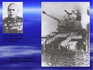 Командующий 3-й танковой армией П.С.Рыбалко Танк 106-й танковой бригады перед